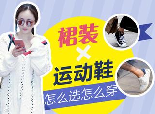 刘诗诗、杨幂、贾静雯都在用运动鞋配裙子,她们有没有告诉你怎么选怎么穿才好看?