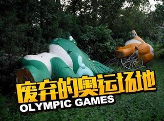 那些奥运会一结束就被人们遗忘的场地,荒凉又有点惊悚