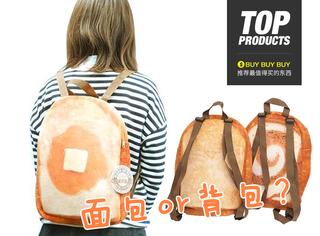 """【买买买】面包背包,你快把它""""吃""""了吧!"""