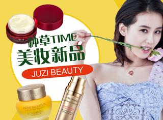 种草time | 最近美妆界又出了这些新东西 含泪捂肾也要买!