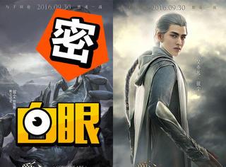 《爵迹》曝三大神兽海报,吴亦凡这只最丑,却很配他的星座?