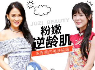 《我们来了》陈乔恩和小18岁徐娇同台似姐妹 全靠逆龄白嫩肌
