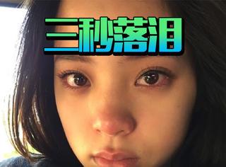 听说欧阳娜娜现在能做到3秒落泪,鹿小葵渣演技一去不复返了?