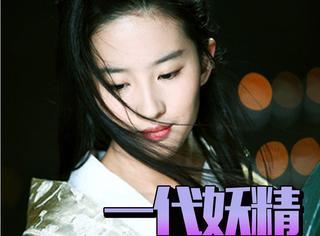 不是建国后不能成精吗?为什么刘亦菲可以出演现代社会的狐妖!