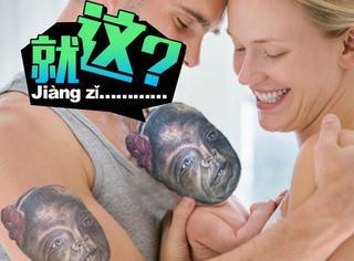 如果你的纹身活在现实世界,看完这些我已经炸了