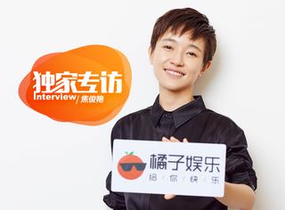 专访焦俊艳:一个女演员没有年轻的容颜,你只能在演戏上认真了