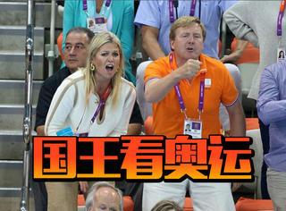荷兰国王带全家看奥运,这个总在观众席露面的国王太接地气!