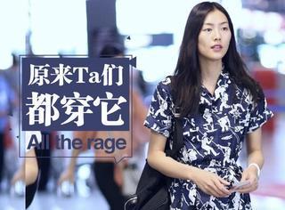 【明星同款】最会拍照的超模刘雯怎么拍怎么美,就连机场都变成了她的时装T台