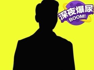 【深夜爆尿】某Z姓男艺人拍戏不配合被导演大骂!
