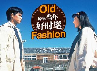 25年前的《东京爱情故事》,忘不了莉香的笑也放不下那些时髦的日本古着