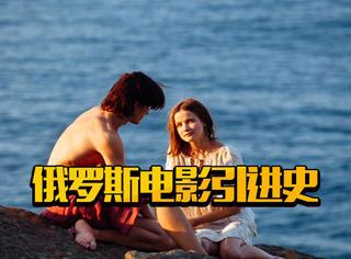 俄罗斯玛丽苏电影《他是龙》上映,比它更苏的是这段俄罗斯电影引进史