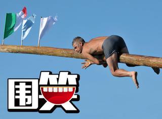 意大利爬杆取旗节:渔民在涂满肥皂的竹竿上来了场狂欢!