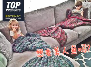 【买买买】黄多多用毛毯办美人鱼?可这里有条真尾巴哦!