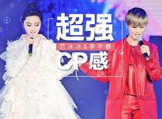 当范冰冰和李宇春同台,为什么从颜值到衣品都有种蜜汁CP感?!