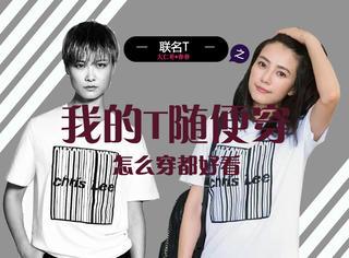 李宇春和大仁哥的联名T,高圆圆这身打扮可还行?
