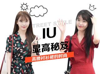 """小个子女生看过来,IU靠一件衬衫裙就能""""长""""高哦!"""