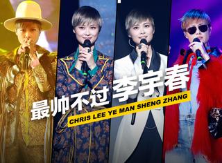"""钢管舞、华服、走秀,李宇春""""野蛮生长""""演唱会就是一场完美跨界盛宴!"""
