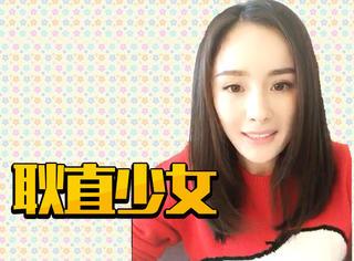 杨幂第一次玩直播竟然被说丑,你猜她怎么回应的?