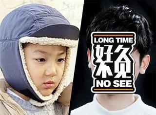 【好久不见】《对不起我爱你》里苏志燮的侄子小带鱼,现在长这样!