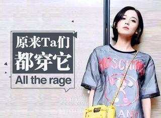 【明星同款】背机车包穿T恤衫,现在的小花娜扎越来越潮啦!