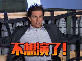 阿汤哥竟主动罢演《碟中谍6》,听完理由我觉得他也没得选了