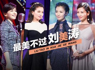 刘涛《跨界歌王》不仅拿了冠军,还办了场自己的时装秀,赚大了!