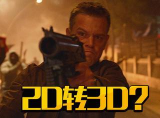 《谍影重重5》3D版中国独享?我并不自豪,还感觉受到羞辱!