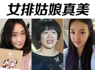 朱婷,惠若琪,张常宁,化了妆的女排妹子可真美!