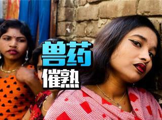 10岁入行,在孟加拉有一群被兽药催熟的妓女