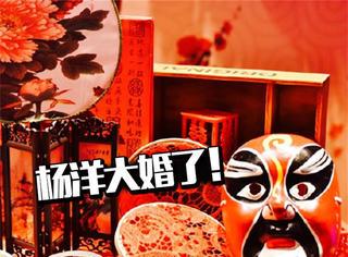 杨洋说他的婚礼怎么可以随便,于是粉丝给了他一场盛大的婚礼