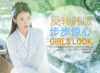韩版《步步惊心》的造型Look除了IU在神还原,其它女演都跑偏了