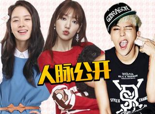 tvN公开韩国明星人脉榜,权志龙第一,不过我更羡慕朴信惠