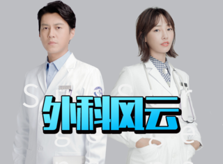 《外科风云》出人物海报,除了靳东白百何,还有一批老戏骨