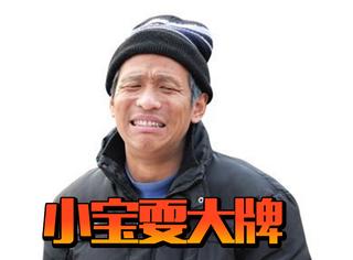 """网传宋小宝耍大牌引百人围殴?可是wuli""""咖妃""""不是这样的人呀!"""