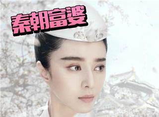 范冰冰《赢天下》海报曝光,果然对得起秦朝第一富婆的长相!