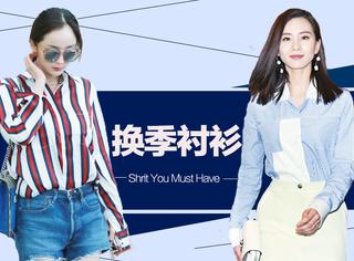 换季穿啥?学刘诗诗、杨幂将时髦衬衫从夏天穿到秋天!
