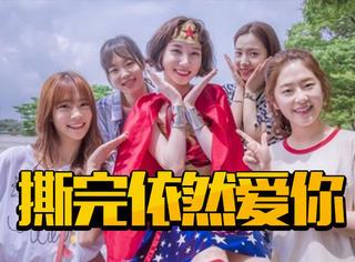 绝非韩版《小时代》,这部韩剧才是女生宿舍的正确打开方式!