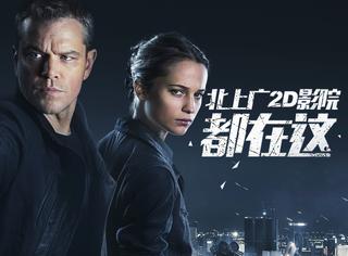 有了北上广2D场次影院名单,再也不担心看《谍影5》头晕呕吐!