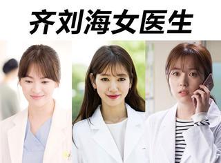 这些女医生找到超帅男票的秘诀 竟然是她们的齐刘海!