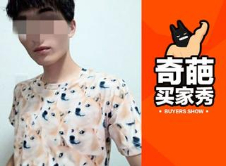 【奇葩买家秀】doge脸T恤,穿上太魔性
