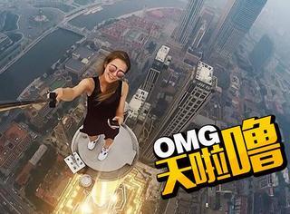 俄罗斯妹子爱在高空自拍,她的照片看一眼就腿软
