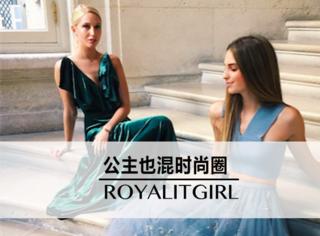 富二代算什么!看这两个欧洲皇室公主如何完爆时尚圈