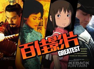 BBC评出21世纪最伟大的100部电影,你看过几部?