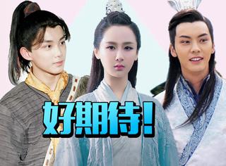 《仙剑4》要开拍?你觉得杨紫、吴磊、陈伟霆合适吗?