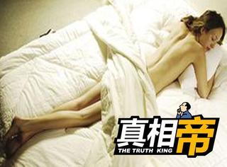 【真相帝】都是裸睡,男人和女人是不一样的!