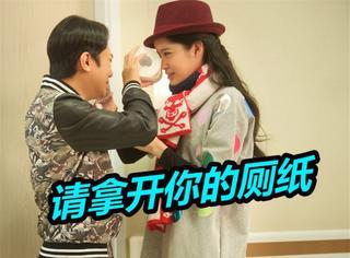 王祖蓝用厕纸给欧阳娜娜擦眼泪,说好的人性呢?