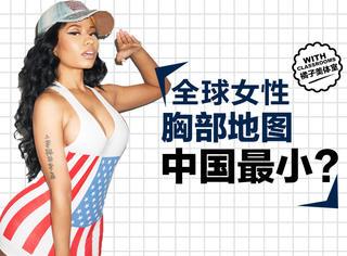 全球女性胸部地图发布 拖祖国后腿的你还不快练练这三个动作