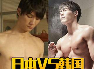 韩国男星一脱就让人脸红,日本男星却都是排骨,身材管理太重要!