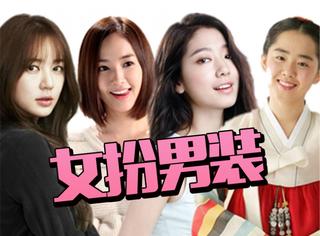 韩国票选女扮男装最成功的演员居然是她们四个!简直帅弯了