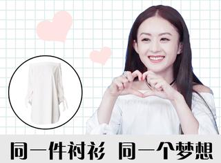 赵丽颖还在穿夏季爆款,看来天凉也不能阻止人家美美哒!